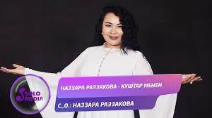 Наззара Раззакова - Куштар менен