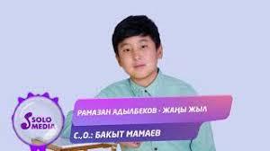 Рамазан Адылбеков - Жаңы жыл