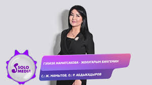 Гулиза Маматсакова - Жолугарым билгенмин 1