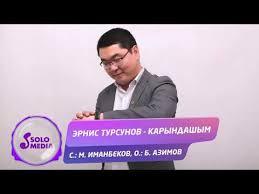 Эрнис Турсунов - Карындашым тексти 1