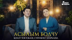 Болот Токтобаев & Суйунбубу Анарбаева - Асылым болчу