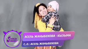 Асель Жаныбекова - Кызыма 1