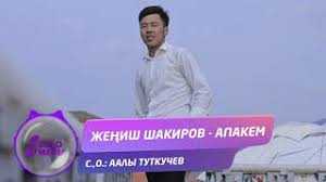 Жениш Шакиров - Апакем