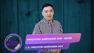 Минсултан Шайлообек уулу - Келчи