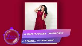 Наззара Раззакова - Сурайм суйуу