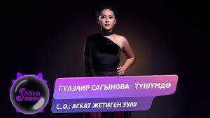 Гүлзаир Сагынова - Түшүмдө 1