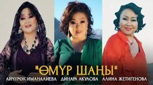 Айчүрөк Иманалиева & Динара Акулова & Алина Жетигенова - Өмүр шаңы