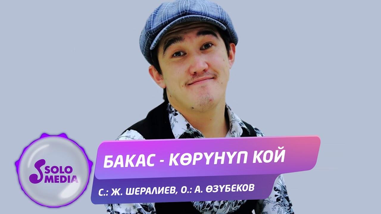 Бакас - Корунуп кой 1