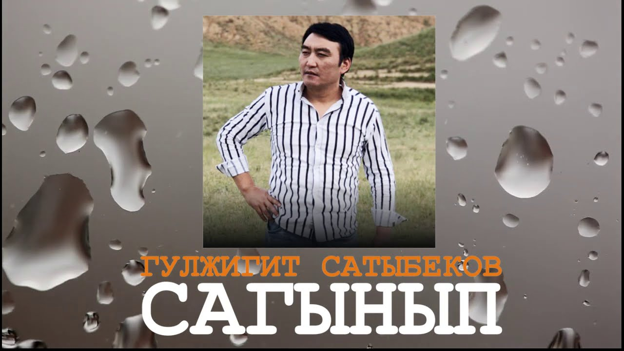 Гүлжигит Сатыбеков — Сагынып тексти 1