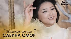 Сабина Омор - Алтын апам тексти 1