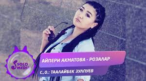 Айпери Акматова - Розалар тексти 1