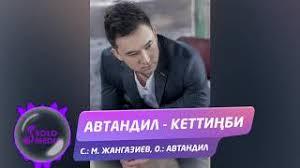 Автандил - Кеттиңби?тексти 1