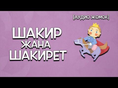 ШАКИР ЖАНА ШАКИРЕТ