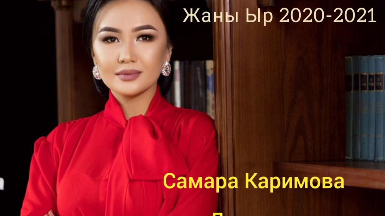 Самара Каримова — До-ре 1