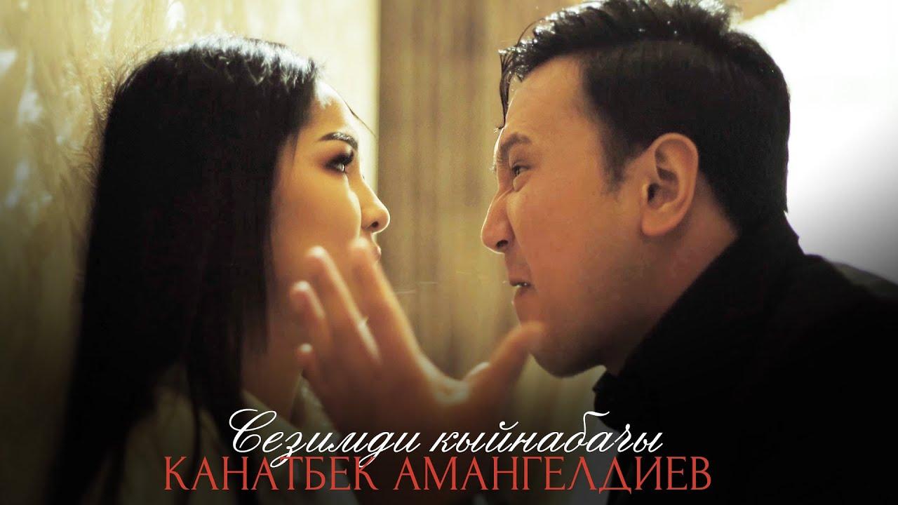 Канатбек Амангелдиев - Сезимди кыйнабачы тексти