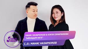 Манас Назаркулов & Азиза Самарбекова - Ыйладым неге? 1