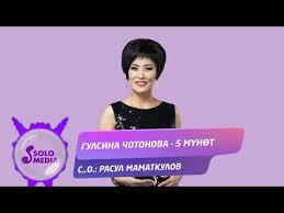 Гулсина Чотонова - 5 мүнөт 1