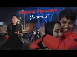 Мадияр Русланов - Унутпа 1