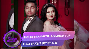 Сергек & Каныкей - Арманым зор 1