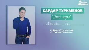 Сардар Туркменов - Это игра 1