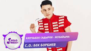 Камчыбек Садыров - Жубайыма