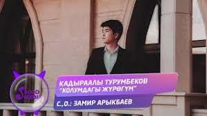 Кадыраалы Турумбеков - Колумдагы жүрөгүм 1