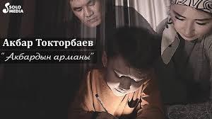 Акбар Токторбаев - Акбардын арманы 1