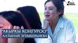 Алтынай Эгембердиева - Акыркы коңгуроо 1
