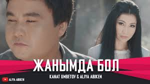 Канат Умбетов & Əлия Əбикен - Жанымда бол 1