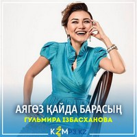 Гульмира Избасханова – Аягоз кайда барасын 1