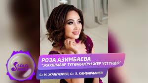 Роза Азимбаева - Жакшылар түгөнбөсүн жер үстүндө