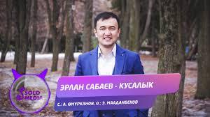 Эрлан Сабаев - Кусалык