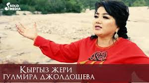 Гулмира Джолдошева - Кыргыз жери