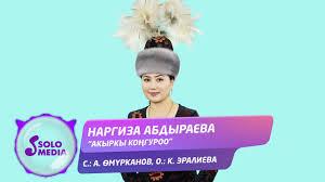 Наргиза Абдыраева - Акыркы коңгуроо