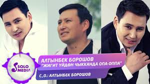 Алтынбек Борошов - Жигит үйдөн чыкканда опа-оппа