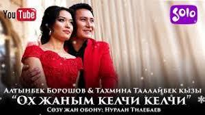 Алтынбек Борошов & Тахмина Таалайбек кызы - Ох жаным келчи келчи