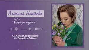 Алтынай Нарбаева — Сүйүп жүрөм тексти