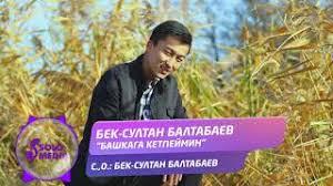 Бек-Султан Балтабаев - Башкага кетпеймин 1