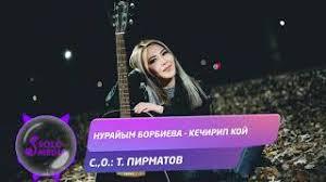Нурайым Борбиева - Кечирип кой