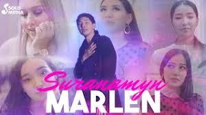 Марлен - Суранамын 1