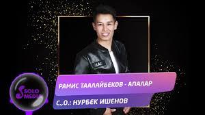 Рамис Таалайбеков - Апалар 1