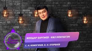 Жоодар Барпиев - Көз мончогум 1