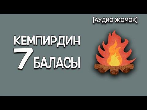 Кемпирдин 7 баласы