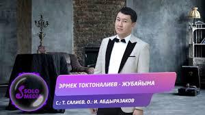Эрмек Токтоналиев - Жубайыма 1