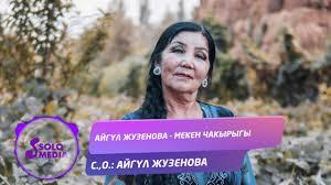 Айгул Жузенова - Мекен чакырыгы 1