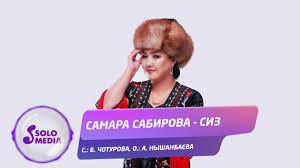 Самара Сабирова - Сиз 1
