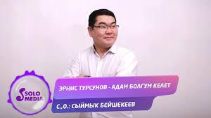 Эрнис Турсунов - Адам болгум келет