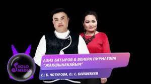Азиз Батыров & Венера Пирматова - Жакшынакайым
