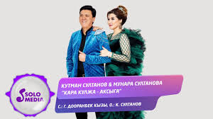 Кутман Султанов & Мунара Султанова - Кара-Кулжа - Аксыга