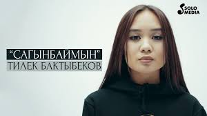Тилек Бактыбеков - Сагынбаймын 1